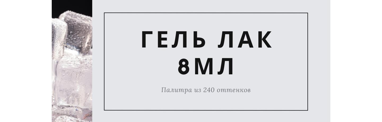 гель лак 8мл